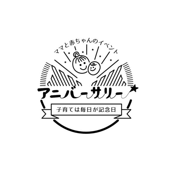 ママと赤ちゃん・キッズのイベント「アニバーサリー★」